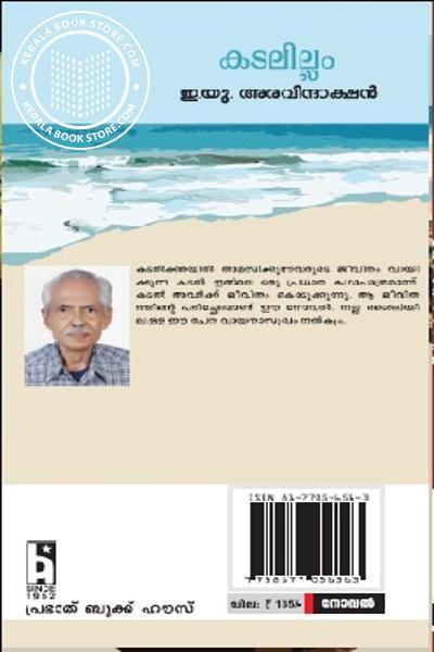back image of കടലില്ലം