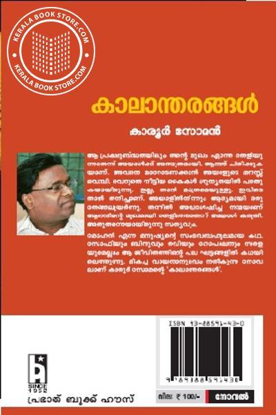 back image of കാലാന്തരങ്ങള്