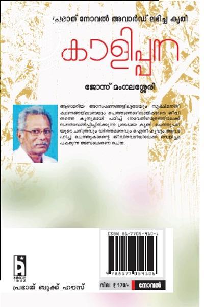 back image of കാളിപ്പന