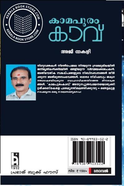 back image of കാമപുരം കാവ്