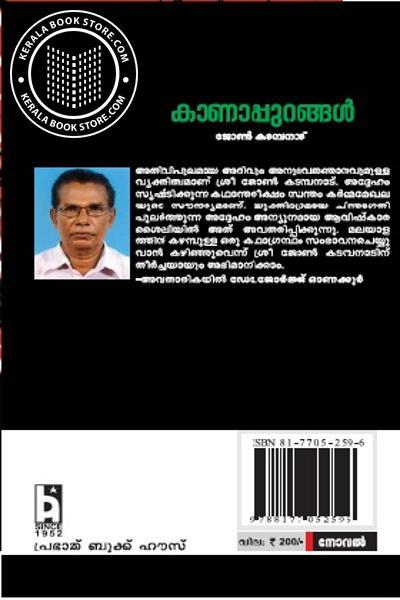back image of കാണാപ്പുറങ്ങള്
