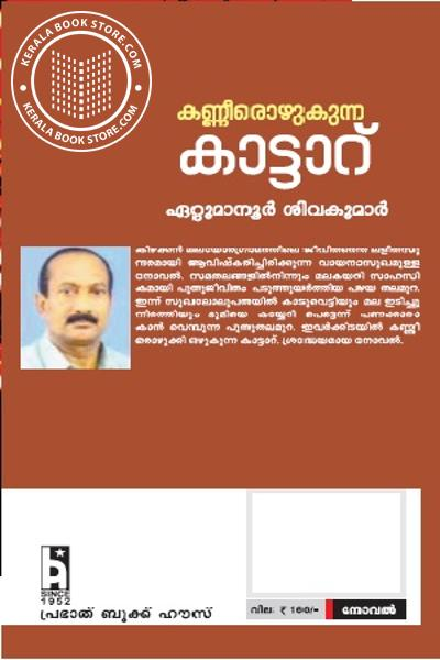 back image of കണ്ണീരൊഴുകുന്ന കാട്ടാറ്