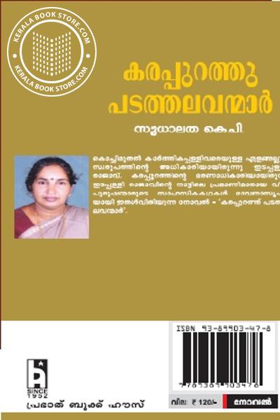 back image of കരപ്പുറത്തു പടത്തലവന്മാര്