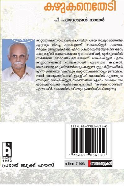 back image of കഴുകനെതേടി