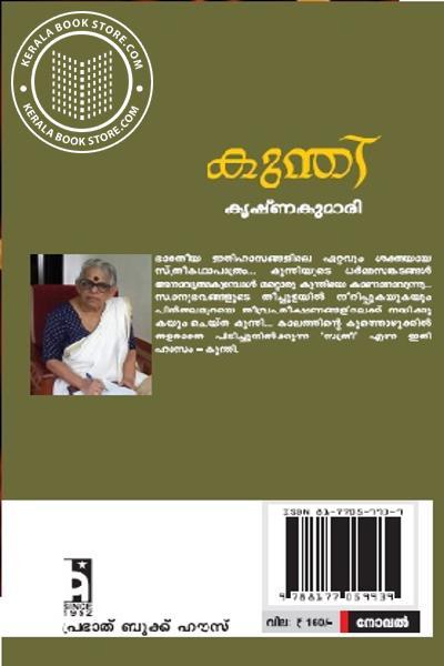 back image of കുന്തി