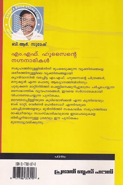 back image of എം എഫ് ഹുസൈന്റെ നഗ്നനാരികള്