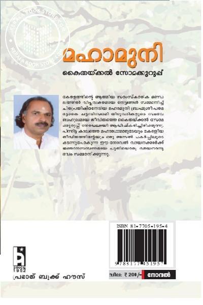 back image of മഹാമുനി