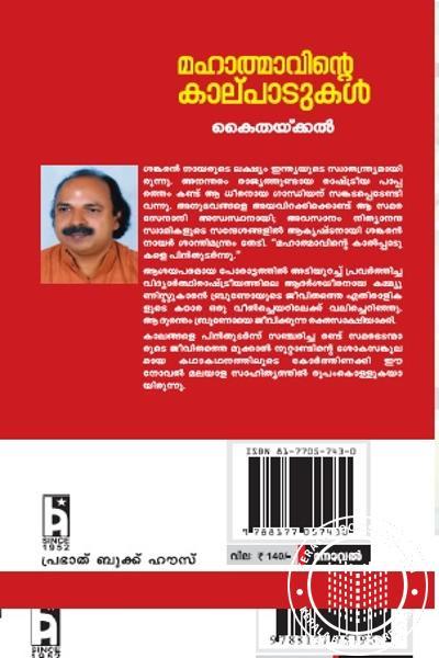 back image of മഹാത്മാവിന്റെ കാല് പാടുകള്