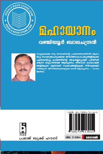 back image of മഹായാനം
