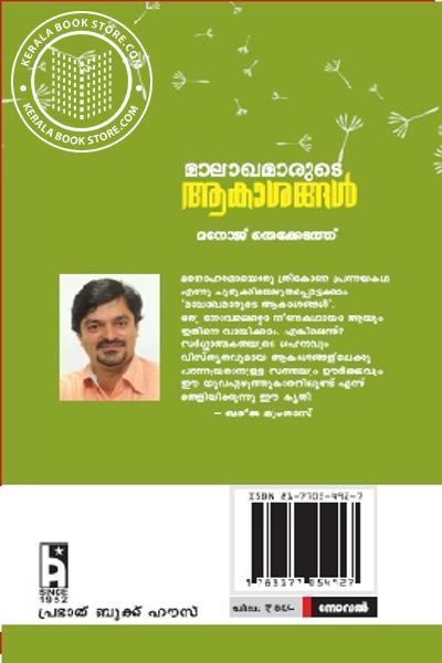 back image of മാലാഖമാരുടെ ആകാശങ്ങള്