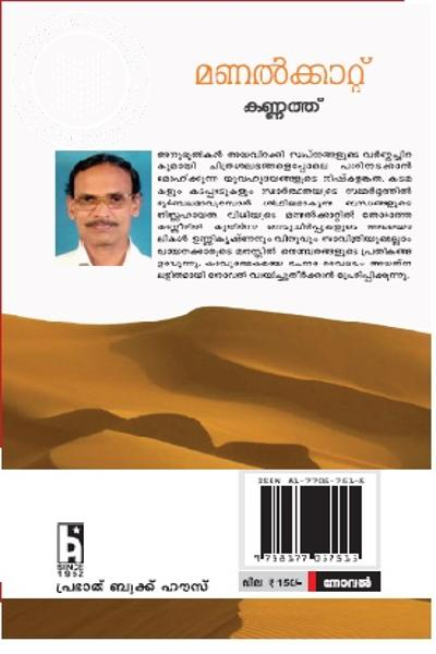 back image of മണല്ക്കാറ്റ്