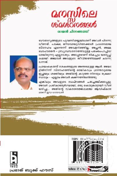 back image of മനസ്സിലെ സ്മാരകങ്ങള്