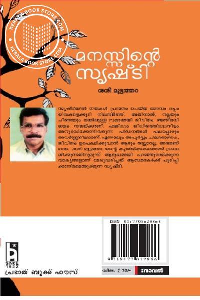 back image of മനസ്സിന്റെ സൃഷ്ടി