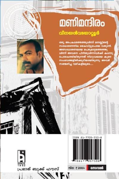 back image of മണിമന്ദിരം