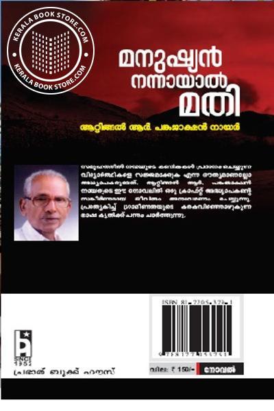 back image of മനുഷ്യന് നന്നയാല് മതി