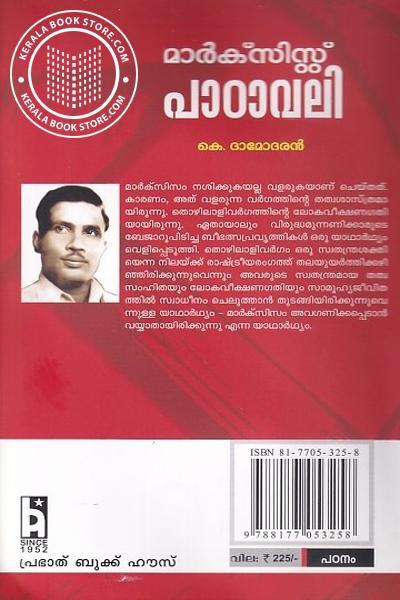 back image of മാര്ക്സിസ്റ്റ് പാഠാവലി