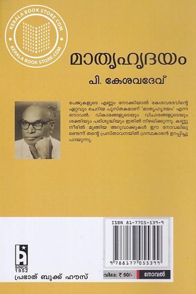 back image of മാതൃഹൃദയം