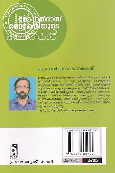 back image of മോഹന് ദാസ് മൊകേരിയുടെ കവിതകള്