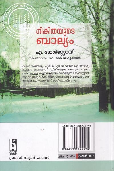 back image of നികിതയുടെ ബാല്യം