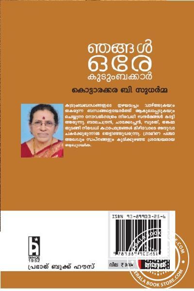 back image of ഞങ്ങള് ഒരേ കുടുംബക്കാര്