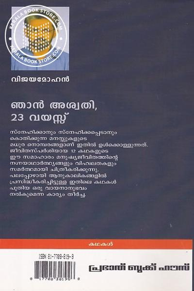 back image of ഞാന് അശ്വതി 23 വയസ്സ്