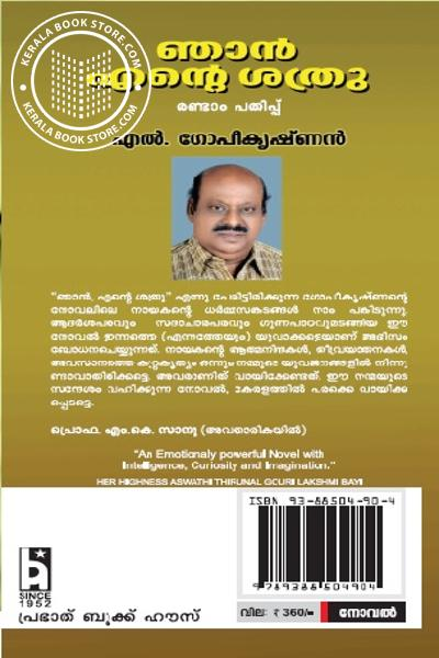 back image of ഞാന് എന്റെ ശത്രു