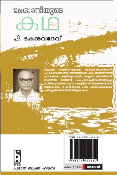 back image of ഞൊണ്ടിയുടെ കഥ