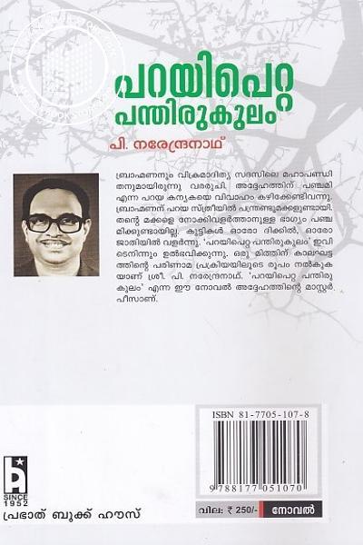 back image of പറയിപ്പെറ്റ പന്തിരുകുലം