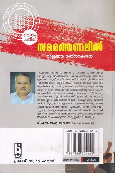 back image of സമരത്തണലില്