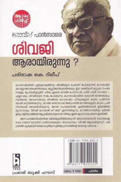 back image of ശിവജി ആരായിരുന്നു