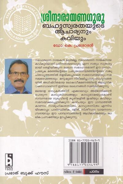 back image of ശ്രീനാരായണഗുരു ബഹുസ്വരതയുടെ ആചാര്യനും കവിയും