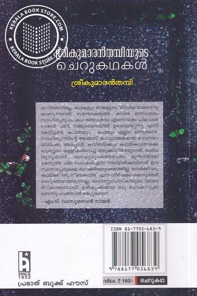 back image of ശ്രീകുമാരന് തമ്പിയുടെ ചെറുകഥകള്