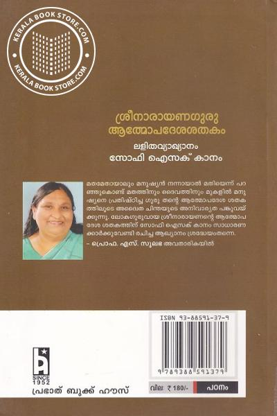 back image of ശ്രീനാരായണഗുരു ആത്മോപദേശശതകം