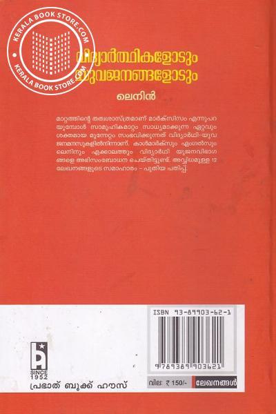 back image of വിദ്യാര്ത്ഥികളോടും യുവജനങ്ങളോടും