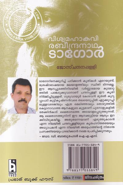 back image of Vishwamahakavi RabeendranathaTagore