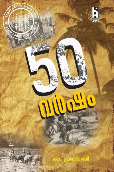Cover Image of Book 50 വർഷം