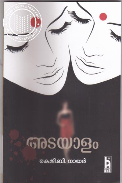 Cover Image of Book അടയാളം
