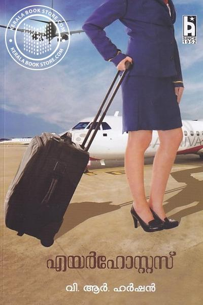 Cover Image of Book എയര്ഹോസ്റ്റസ്