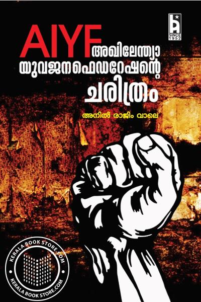 Cover Image of Book അഖിലേന്ത്യാ യുവജനാഫെഡറേഷൻ്റെ ചരിത്രം