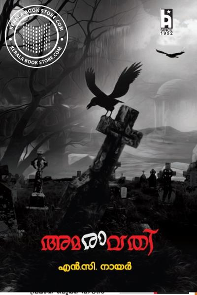 Cover Image of Book അമരാവതി