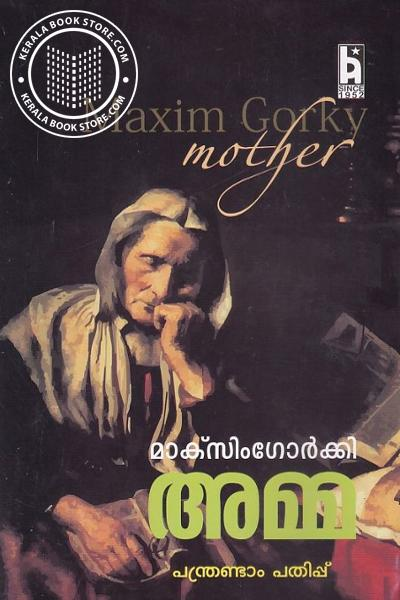 Cover Image of Book അമ്മ