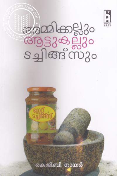 Image of Book Ammikkallum Attukkallum Touchingsum