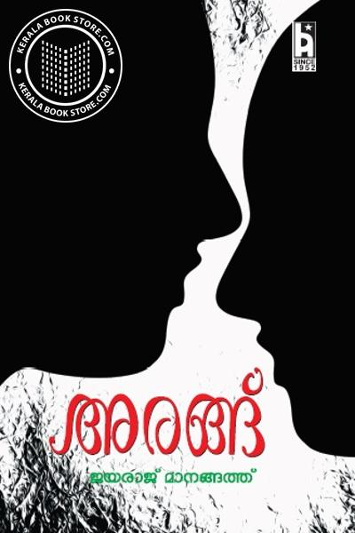 Cover Image of Book അരങ്ങ്