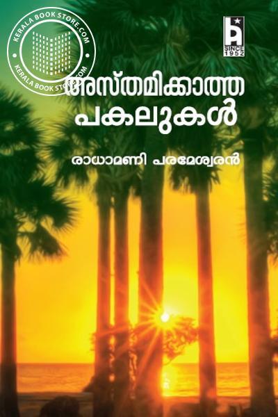 Image of Book അസ്തമിക്കാത്ത പകലുകള്
