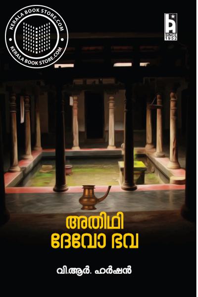 Cover Image of Book അതിഥി ദേവോഭവ