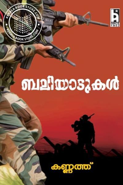Cover Image of Book ബലിയാടുകള്