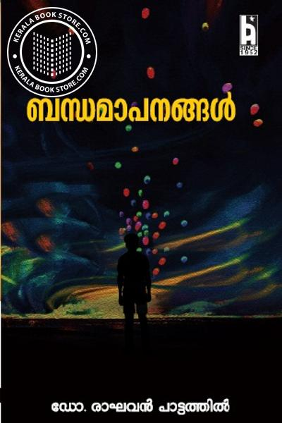 Image of Book ബന്ധമാപനങ്ങള്