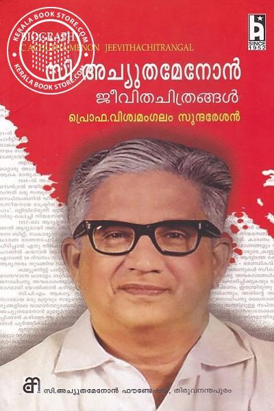 Cover Image of Book സി അച്യുതമേനോന് ജീവിതചരിത്രങ്ങള്