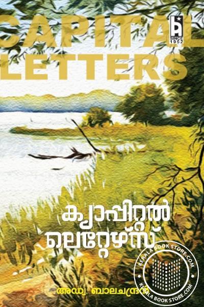 Cover Image of Book ക്യാപ്പിറ്റല് ലെറ്റേഴ്സ്
