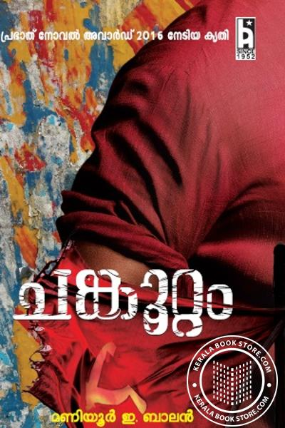 Cover Image of Book ചങ്കൂറ്റം